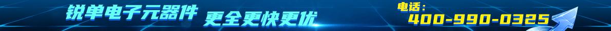 天天IC网顶部图片