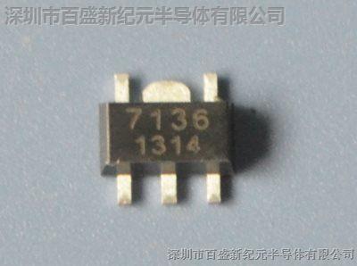 首页 供应 其它集成电路 供应7136高亮手电筒led驱动ic