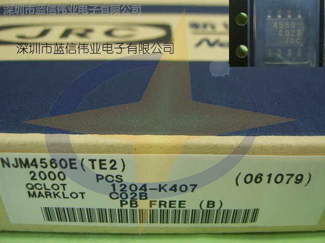 首页 供应 其它集成电路 njm4560e 双路运算放大器 !