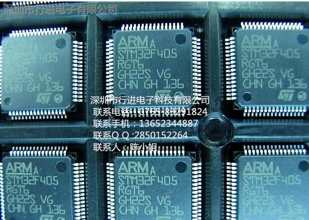 首页 供应 其它集成电路 行进电子 stm32f405rgt6 进口原装现货 优势